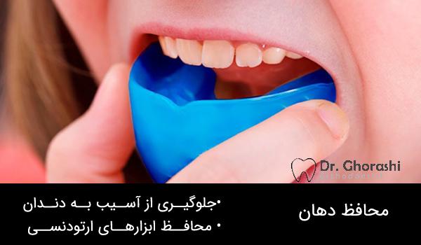 ارتودنسی و محافظ دهان